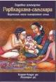 Гарбхадхана-самскара. Ведическая наука планирования семьи. Подробное руководство